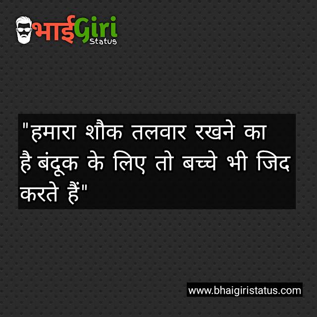 Branded Kamina Status in Hindi | Cute Kamina Status | Kamina Status