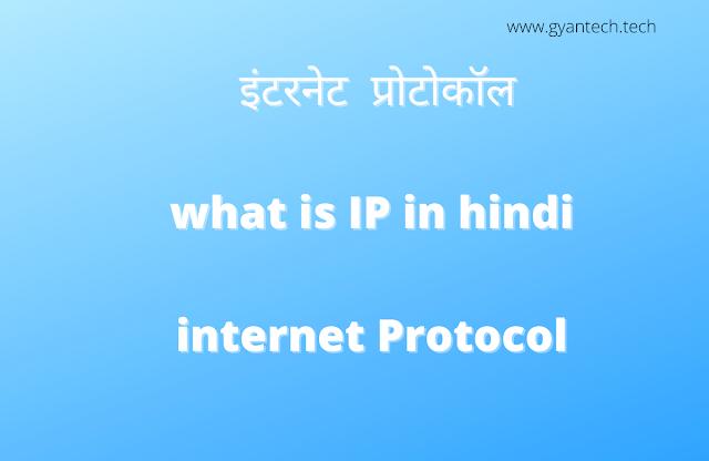 IP Address(Internet Protocol Address) in hindi