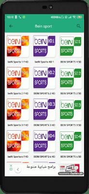 تحميل تطبيق Sport Plus apk الجديد لمشاهدة القنوات العالمية المشفرة على الأندرويد