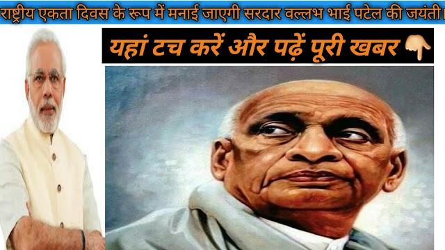 Rashtriya ekta diwas 2020 | राष्ट्रीय एकता दिवस के रूप में मनाई जाएगी सरदार वल्लभ भाई पटेल की जयंती।|National unity day 2020