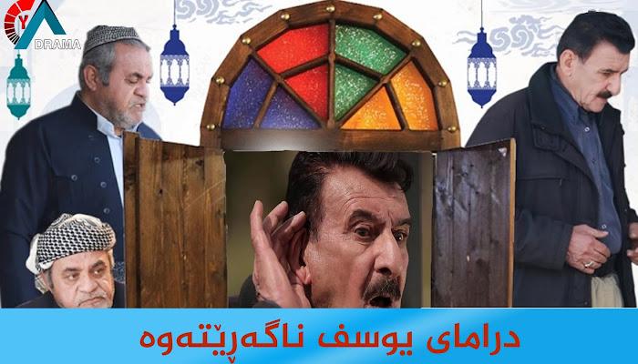 dramay yousuf nagaritawa alqay 16 kotay
