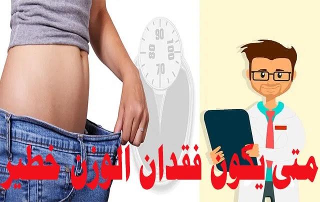 اسباب فقدان الوزن- فقدان الوزن المفاجئ- فقدان الوزن مع شهية جيدة- فقدان الوزن والحالة النفسية- ما سبب فقدان الوزن.