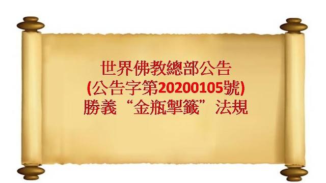 """世界佛教總部公告 公告字第20200105號 勝義""""金瓶掣籤""""法規"""