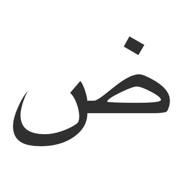 تفسير ابن شاهين لحرف الضاد