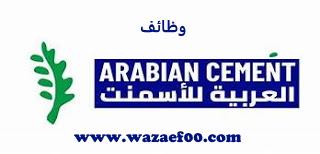 الشركة العربية للأسمنت تطلب  محاسب حديث تخرج