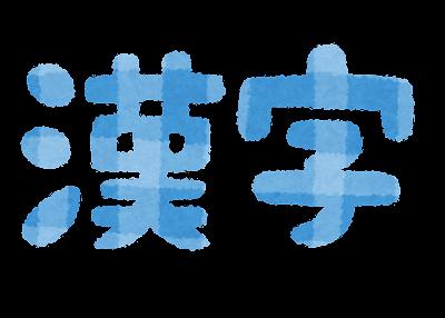 「漢字」のイラスト文字