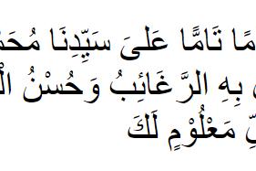 Syair (Lirik) Shalawat Nariyah dan Artinya