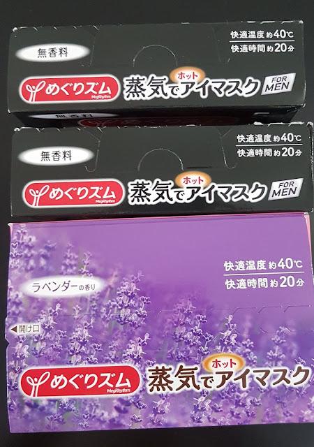 Mặt nạ chăm sóc & thư giãn mắt KAO®️, nội địa Nhật Bản