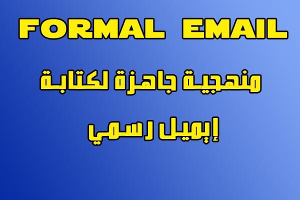 منهجية كتابة إيميل رسمي formal email.