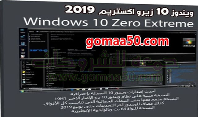 ويندوز 10 زيرو اكستريم 2019  Windows 10 Zero Extreme