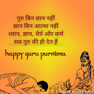 2020 Happy Guru Purnima Images for Whatsapp, Aptly Points