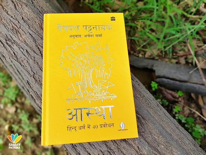 आस्था : हिन्दू धर्म के सवालों