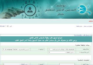 موقع توظيف المجلس الاعلى للتعليم بقطر || مطلوب وضائف للمعلمين بقطر qatar