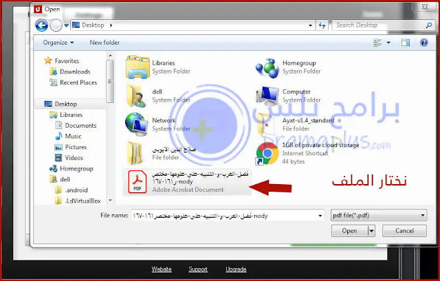 شرح تحويل ملف pdf الى word باللغة العربية بدون اخطاء