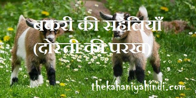 Achhi Kahaniya | Bakri ki Saheliya | Dosti ki Parakh ~ thekahaniyahindi