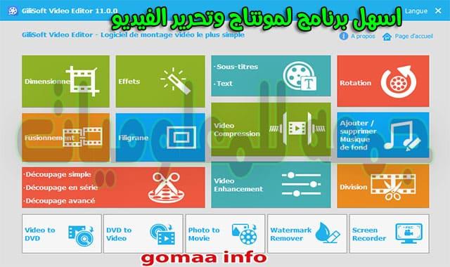 اسهل برنامج لمونتاج وتحرير الفيديو  GiliSoft Video Editor 12.0.0