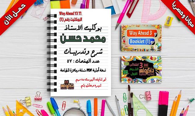 تحميل مذكرة Way Ahead للصف الثالث الابتدائي الترم الأول للاستاذ محمد حسن