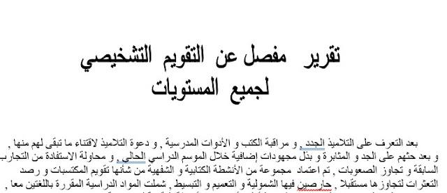 تقارير مفصلة في شأن التقويم التشخيصي باللغتين العربية و الفرنسية لجميع مستويات الابتدائي
