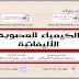 تحميل كتاب الكيمياء العضوية الأليفاتية باللغة العربية