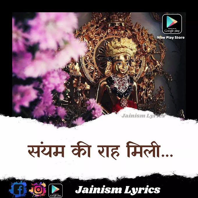 Saiyam Ki Raah Mili (Lyrics) | Jain Stavan Lyrics In Hindi