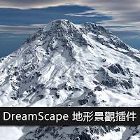 SitniSati DreamScape 地形自然景觀插件下載