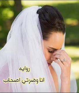 رواية انا وضورتي اصحاب الجزء السابع والاخير