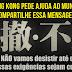 Hong Kong pede ajuda ao mundo! Compartilhe essa mensagem