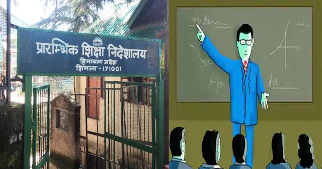 खुशखबरी- हिमाचल के शिक्षा विभाग ने 581 TGT को किया नियमित: पढ़ें पूरी खबर