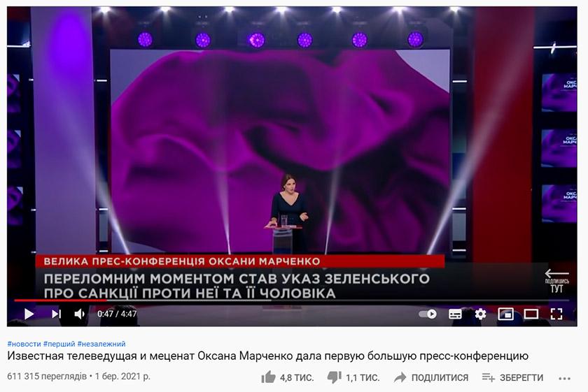Скріншот з Youtube-каналу «NEWSONE»