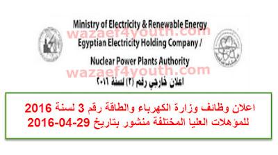 اعلان وظائف وزارة الكهرباء رقم 3 لسنة 2016 لعدد من المؤهلات العليا المختلفة منشور بتاريخ 29-04-2016