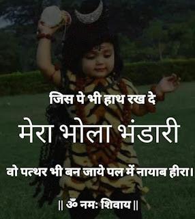 Mahakal Status,mahakal attitude status