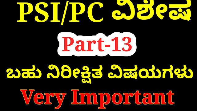 KARNATAKA PSI-PC 2019 MODEL PAPER - 13