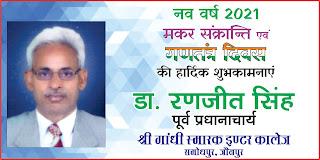 *Ad : श्री गांधी स्मारक इण्टर कालेज समोधपुर के पूर्व प्रधानाचार्य डॉ. रणजीत सिंह की तरफ से नव वर्ष 2021, मकर संक्रान्ति एवं गणतंत्र दिवस की हार्दिक बधाई*
