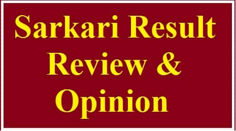 Observation of a portal to provide government job, result, information of sarkari exam, job and notification