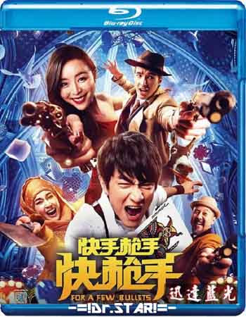 For a Few Bullets 2016 480p 350MB BRRip Hindi Dubbed Dual Audio