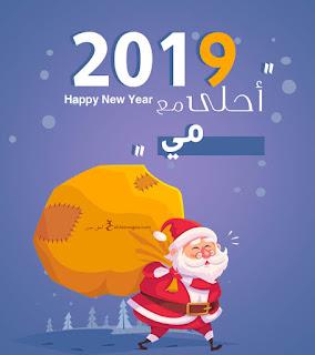 2019 احلى مع مي
