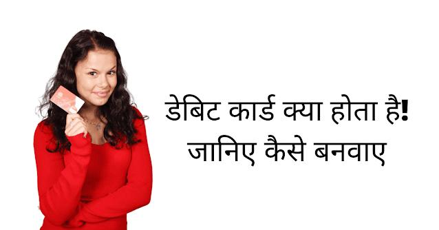 डेबिट कार्ड क्या होता है इन हिंदी?