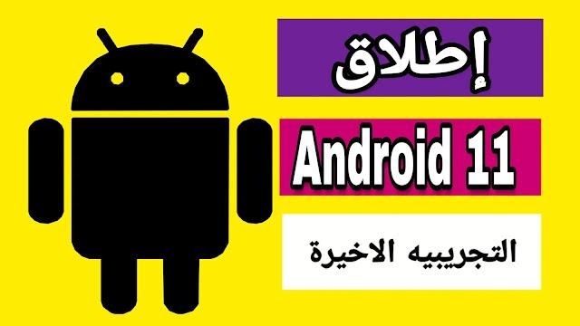 اندرويد 11 - اطلقت جوجل اخر تحديث تجريبي android 11