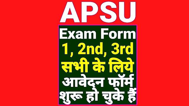 APSU Exam Form 2021, 1st 2nd 3rd Year UG and PG, ए पी एस एग्जाम फॉर्म 2021 सभी कोर्स के भराने शुरू हो गए