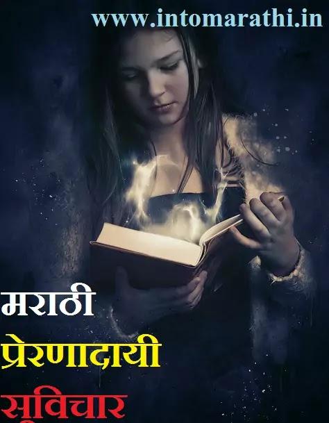 110+ Best Motivational quotes in Marathi.||110+ सर्वश्रेष्ठ प्रेरणादायी मराठी सुविचार.