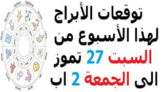 توقعات الأبراج لهذا الأسبوع من السبت 27 تموز الى الجمعة 2 اب 2019