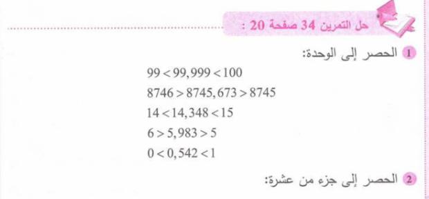 حل تمرين 34 صفحة 20 رياضيات للسنة الأولى متوسط الجيل الثاني