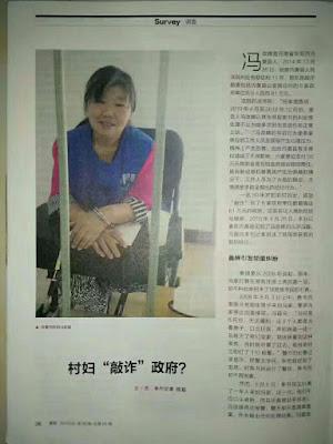 刘晓原律师: 被河南内黄县法院以敲诈勒索罪判刑11年的女访民冯改娣重审 历经4年4个月 改判3缓4年