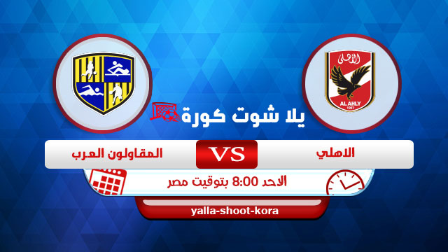 al-ahly-vs-arab-contractors