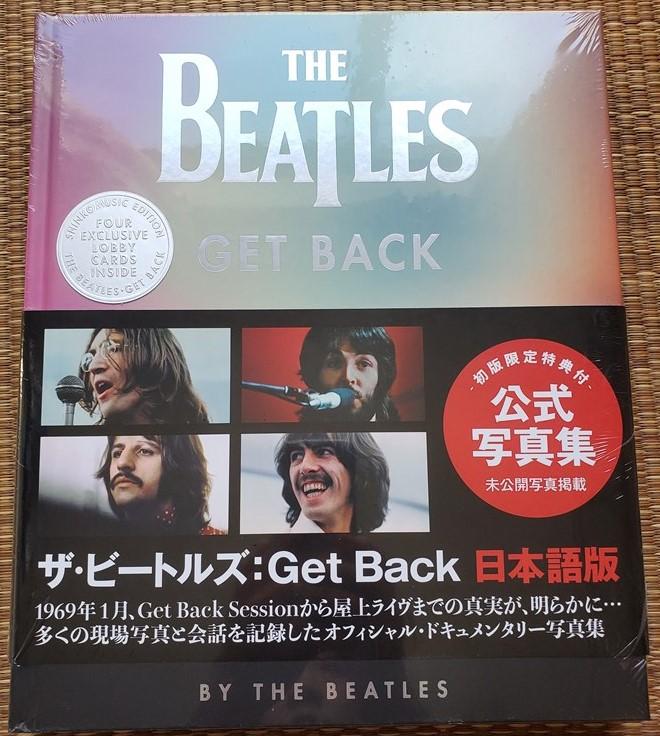 書籍『ザ・ビートルズ:Get Back』ファーストインプレッション