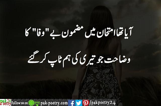 Bewafa Poetry And Shayari - Top 5 Collection