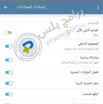 اعدادات المحادثة تليجرام