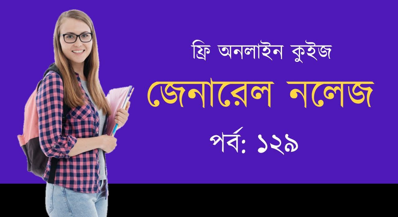 General Knowledge Mock Test in Bengali Part-129