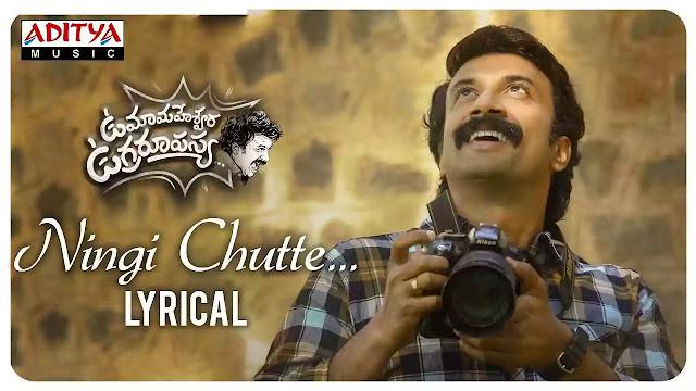 Ningi Chutte Song Lyrics in Telugu | Umamaheswara UgraRoopasya
