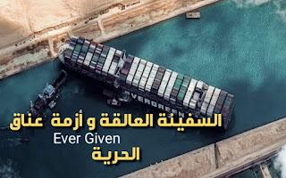 قناة السويس تستعد للإفراج عن السفينة إيفر جيفن المحتجزة بمنطقة البحيرات